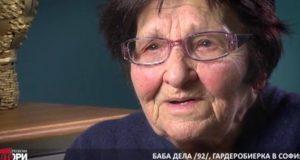 Къде е държавата? 92-годишната баба Дела работи по 14 часа на ден за да издържа близките си!