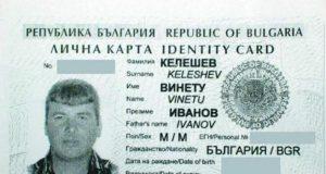 Падаш от смях! Вижте най-тъпите български имена
