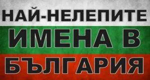 Официално от ЕСГРАОН: Ето ги най-абсурдните български имена