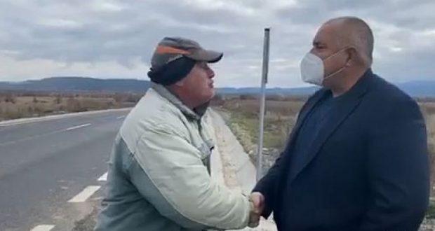 """Бойко спря непознат да си говорят: """"Аресва ли ти пъта? Пъта аресва ли ти?"""""""