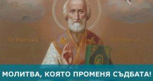 """""""Молитва към Свети Николай Чудотворец която може да променя съдби!"""""""