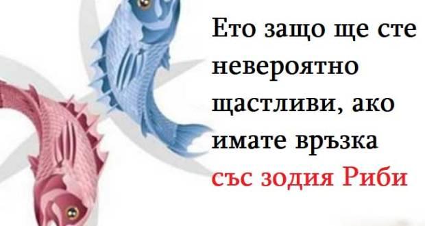 Ето защо ще сте невероятно щастливи ако имате връзка със зодия Риби