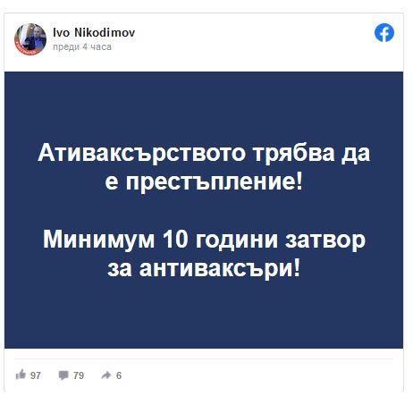 Иво Никодимов БНТ
