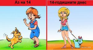 Тези илюстрации показват колко много се различава днешното детство от нашето