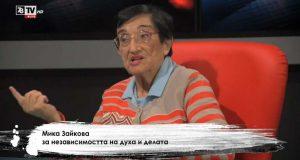 Мика Зайкова: Заради евтината работна ръка вместо инвеститори в България дойдоха мошеници