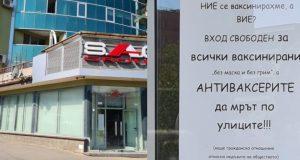 Строителна фирма от София: Антиваксерите да мрът по улиците
