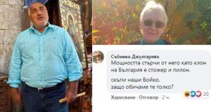 Нов стих за Бойко Борисов: Мощността стърчи от него като клон на България е стожер и пилон
