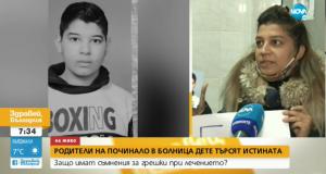 12-годишно дете с COVID-19 почина в болница след повторен прием родителите подозират лекарска грешка